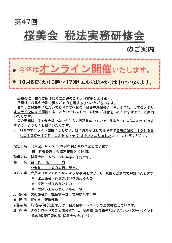 税法実務研修会 エルおおさかでの開催【中止】